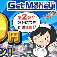 GetMoney!の新規登録1000円プレゼントに当選しました