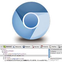 ブラウザ上で簡単CSS編集!Chromeのデベロッパーツールの使い方