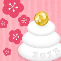 2012年12月お小遣いサイト収入実績