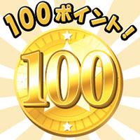 モッピーのプレミアムガチャで100ポイント当たりました!